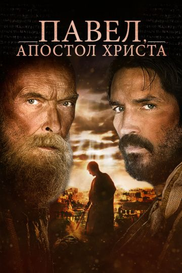 Павел, апостол Христа / Paul, Apostle of Christ (2018)