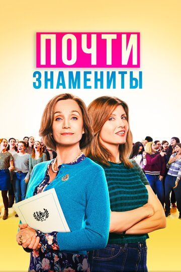 Почти знамениты / Military Wives (2019)