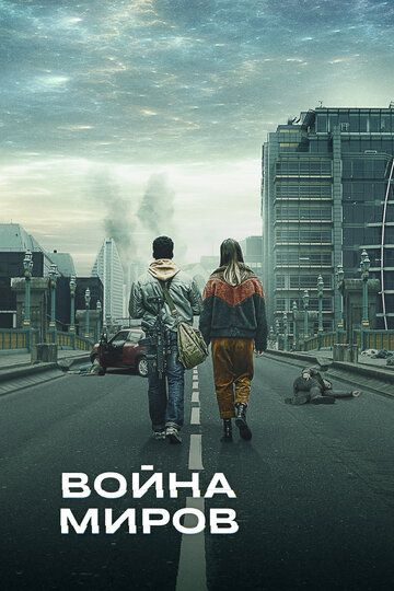 Война миров / War of the Worlds (2019)