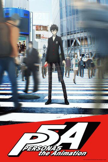Персона 5 / Persona 5: The Animation (2018)
